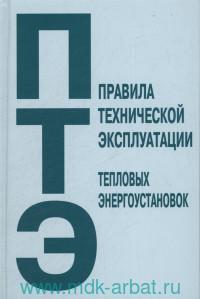 Правила технической эксплуатации тепловых энергоустановок : правила введены в дейтсвие с 1 октября 2003 года