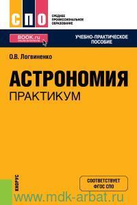 Астрономия. Практикум : учебно-практическое пособие : соответствует ФГОС СПО