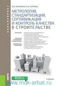 Метрология, стандартизация, сертификация и контроль качестве в строительстве : учебник