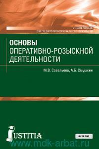 Основы оперативно-розыскной деятельности : учебное пособие