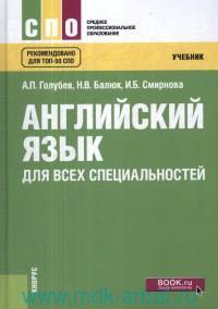 Английский язык для всех специальностей : учебник