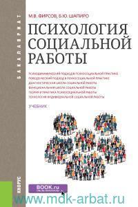 Психология социальной работы : учебник