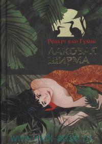 Лаковая ширма : роман
