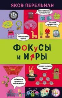 Фокусы и игры : сборник