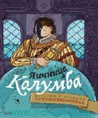 Яичница Колумба : истории о великих путешественниках