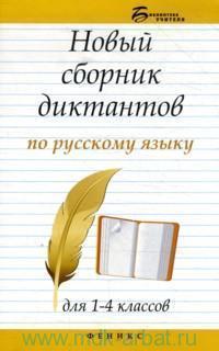 Новый сборник диктантов по русскому языку для 1-4-го классов