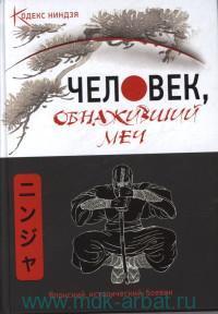 Человек Обнаживший Меч Купить В Новороссийске