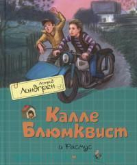 Калле Блюмквист и Расмус : повесть