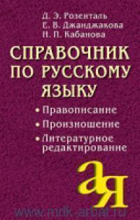 Справочник по русскому языку : правописание, произношение, литературное редактирование