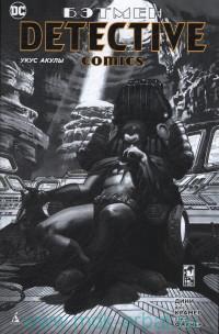 Бэтмен : Detective comics : Укус акулы : графический роман
