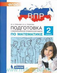 Подготовка к Всероссийской проверочной работе по математике : 2-й класс (ФГОС)