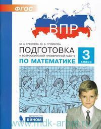 Подготовка к Всероссийской проверочной работе по математике : 3-й класс (ФГОС)
