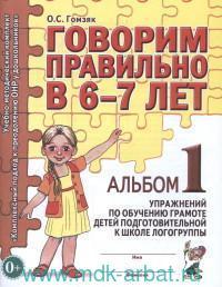 Говорим правильно в 6-7 лет : альбом 1 упражнений по обучению грамоте детей старшей логогруппы