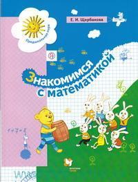 Знакомимся с математикой : развивающее пособие для детей старшего дошкольного возраста (ФГОС)
