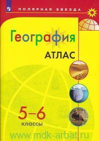 География : 5-6-й классы : атлас