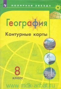 География : 8-й класс : контурные карты
