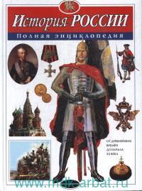 История России : полная энциклопедия