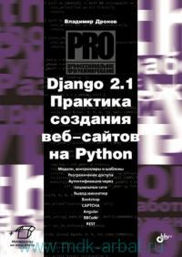 Django 2.1 : практика создания Web-сайтов на Python