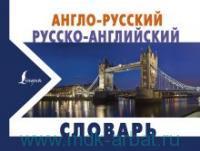 Англо-русский русско-английский словарь : около 20000 слов