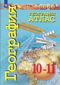 География : 10-11-й класс : атлас