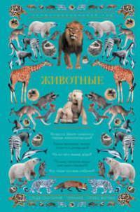 Животные : иллюстрированный гид
