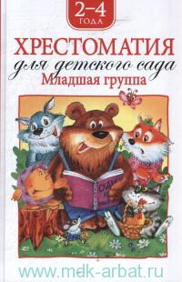 Хрестоматия для детского сада : младшая группа : 2-4 года