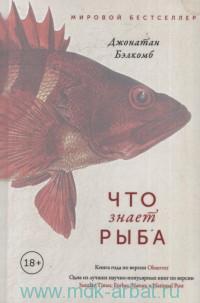 Что знает рыба : Внутренний мир наших подводных собратьев
