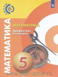 Математика. Арифметика. Геометрия : 5-й класс : учебник для общеобразовательных организаций (ФГОС)
