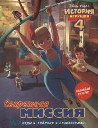 История игрушек 4. Секретная миссия : игры, задания, головоломки
