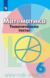 Математика : 6-й класс : тематические тесты : к учебнику Г. В. Дорофеева и др. : учебное пособие для общеобразовательных организаций (ФГОС)