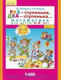 Раз - ступенька, два - ступенька... : Математика для детей 5-6 лет. Ч.1 (Учусь учиться. ФГОС ДО)