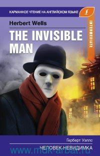 Человек-Невидимка = The invisible man : Intermediate