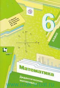 Математика : 6-й класс : дидактические материалы : пособие для учащихся общеобразовательных организаций