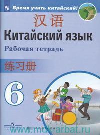 Китайский язык : Второй иностранный язык : Рабочая тетрадь : 6 класс : учебное пособие для общеобразовательных организаций