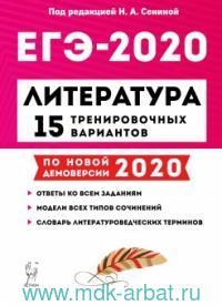 Литература. Подготовка к ЕГЭ-2020 : 15 тренировочных вариантов по демоверсии 2020 года  : учебно-методическое пособие