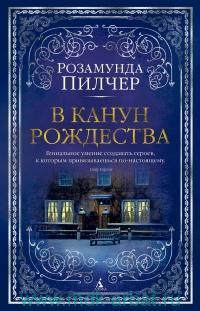 В канун Рождества : роман