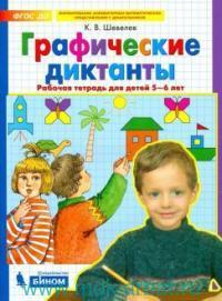Графические диктанты : рабочая тетрадь для детей 5-6 лет (соответствует ФГОС ДО)