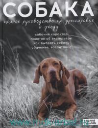 Собака : полное руководство по дрессировке и уходу