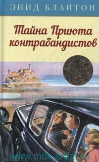 Тайна Приюта контрабандистов : приключенческая повесть