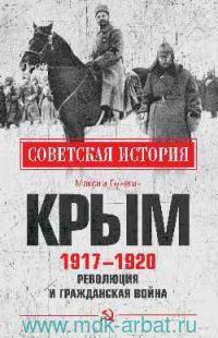 Крым, 1917-1920. Революция и Гражданская война