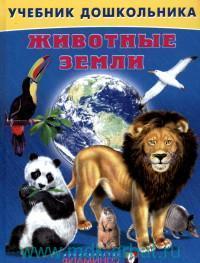 Животные земли : стихи
