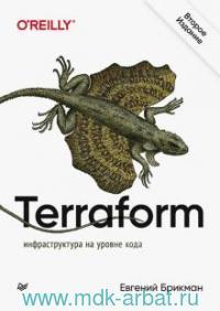 Terraform : инфраструктура на уровне кода