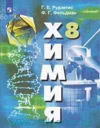 Химия : 8-й класс : учебник для общеобразовательных организаций (ФГОС)