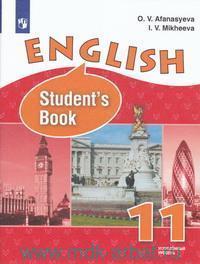 Английский язык : 11-й класс : учебник для общеобразовательных организаций : углубленный уровень = English XI : Student`s Book (ФГОС)
