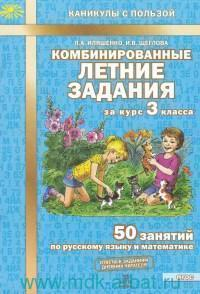 Комбинированные летние задания за курс 3-го класса : 50 занятий по русскому языку и математике (ФГОС)