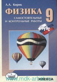 Физика : 9-й класс : разноуровневые самостоятельные и контрольные работы (ФГОС. Стандарты второго поколения)