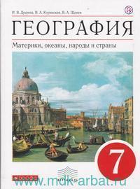 География. Материки, океаны, народы и страны : 7-й класс : учебное пособие