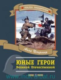 Юные герои Великой Отечественной : рассказы