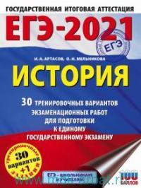 ЕГЭ-2021 : История : 30 тренировочных вариантов экзаменационных работ для подготовки к единому государственному экзамену
