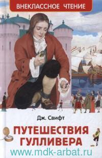 Путешествия Гулливера : роман : пересказ Т. Габбе